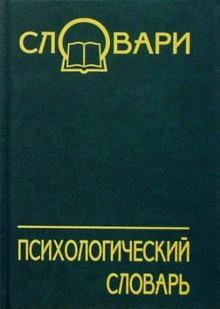 Психологический словарь. 3-е изд., доп. и перераб. - Коппард