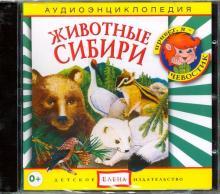 Животные Сибири (CD)