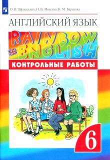 Английский язык. 6 класс. Контрольные работы - Афанасьева, Михеева, Баранова