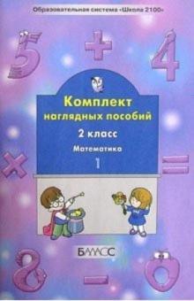 Комплект наглядных пособий. 2-й класс. Математика. Ч. 1