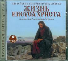 Библейские истории Нового Завета: Жизнь Иисуса Христа. В изложении Александра Лопухина (CDmp3)