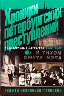 Хроники петербургских преступлений. В тихом омуте НЭПа. 1922-1926 - Анджей Иконников-Галицкий