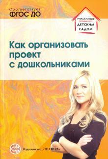 Как организовать проект с дошкольниками - Алена Сидорова