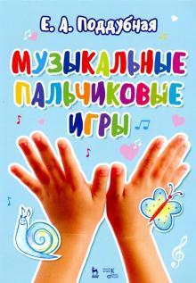 Музыкальные пальчиковые игры. Ноты. Учебное пособие