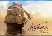 """Альбом для рисования """"Корабли"""" (А4, 40 листов) (48801)"""