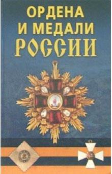 Ордена и медали России.