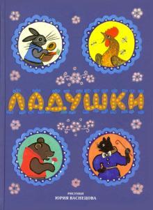 Новая книга Васнецова для малышей