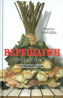 Верещагин (Кончерто гроссо)