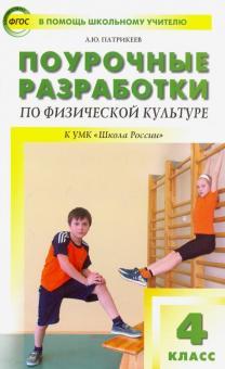 Физическая культура. 4 класс. Поурочные разработки к УМК В.И. Ляха. ФГОС