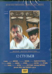 12 стульев (3-4 серии) (DVD)