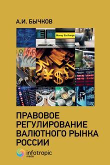 Правовое регулирование валютного рынка России - Александр Бычков