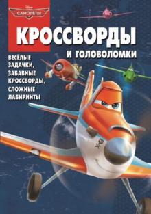 Сборник кроссвордов и головоломок. Самолеты (№ 1323)