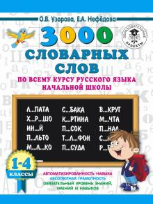 Русский язык. 1-4 классы. 3000 словарных слов