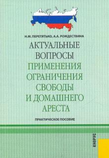 Актуальные вопросы применения ограничения свободы и домашнего ареста - Перетятько, Рождествина