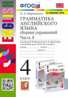 Грамматика английского языка. 4 класс. Сборник упражнений к учебнику И.Н. Верещагиной. В 2-х ч. Ч. 1