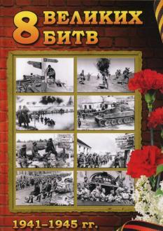 Сергей Полонский - 8 Великих битв 1941-1945. 75-летию Великой Победы обложка книги