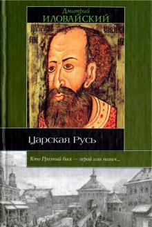 Царская Русь - Дмитрий Иловайский