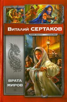 Врата миров: Мир Уршада. Зов Уршада - Виталий Сертаков