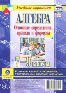 Алгебра. 7-9 классы. Основные определения, правила и формулы. Комплект карт. ФГОС - С. Бутрименко