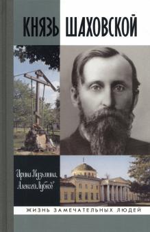 Князь Шаховской. Путь русского либерала