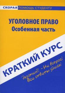 Краткий курс по уголовному праву: Особенная часть - Ильдар Резепов