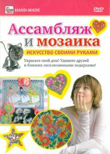 Ассамбляж и мозаика (DVD)