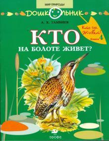 Кто на болоте живет? Книга для чтения детям