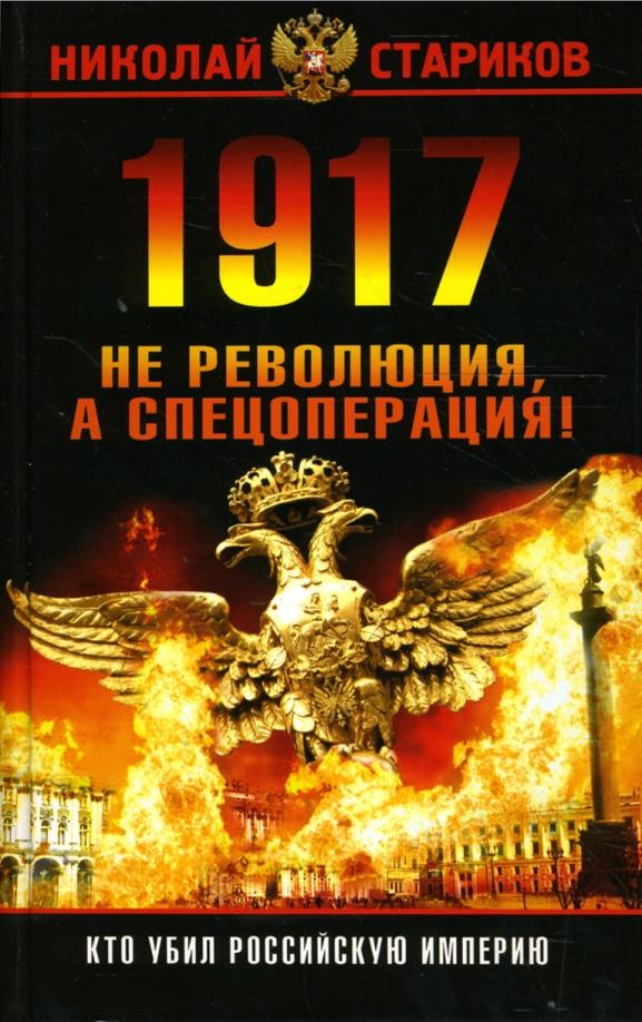 """Резултат с изображение за """"""""1917. Не революция, а спецоперация"""""""""""""""