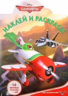 Самолеты. Наклей и раскрась! (№1367)