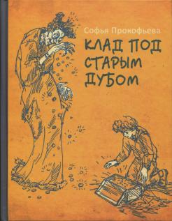 Софья Прокофьева - Клад под старым дубом обложка книги
