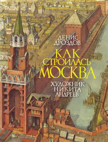 Как строилась Москва