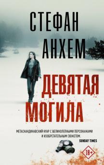Девятая могила - Стефан Анхем