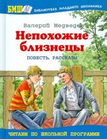 Непохожие близнецы - Валерий Медведев