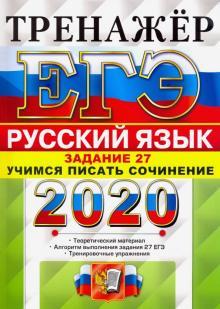 ЕГЭ 2020. Руский язык. Задание 27. Учимся писать сочинение - Галина Егораева