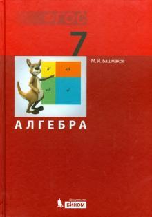 Алгебра. 7 класс. Учебник. ФГОС