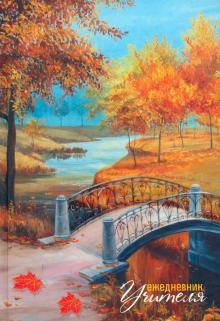 """Ежедневник учителя 144 листа, А5 """"Осень"""" (С0594-98)"""
