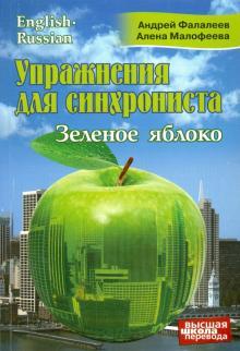 Упражнения для синхрониста. Зеленое яблоко. Самоучитель устного перевода с английского на русский