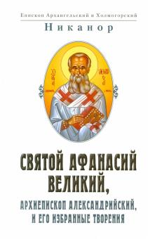 Святой Афанасий Великий, архиепископ Александрийский, и его избранные творения