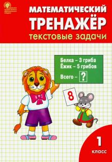 Математика. 1 класс. Тренажер. Текстовые задачи. ФГОС