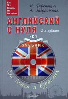 Английский с нуля для детей и взрослых. Тетрадь для записи иностранных слов (+CD)