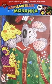 """Аппликация из мягкого пластика """"Подарок для мышонка"""" (С1573-60)"""
