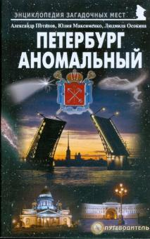 Петербург аномальный. Путеводитель