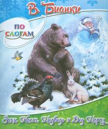 Заяц, Косач, Медведь и Дед Мороз - Виталий Бианки