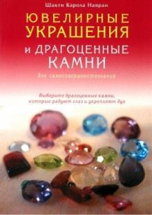 Ювелирные украшения и драгоценные камни для самосовершенствования