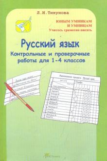 Контрольные и проверочные работы 1-4 классы: Русский язык - Людмила Тикунова
