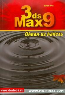 3ds Max 9. Океан из капель (+CD)