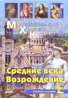 Мировая Художественная Культура. Средние века. Возрождение - Ольга Караськова