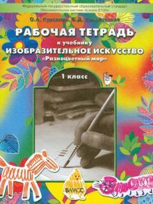 """Рабочая тетрадь по изобразительному искусству для 1-ого класса """"Разноцветный мир"""". ФГОС"""