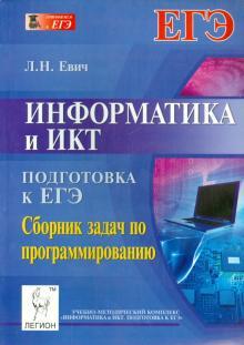 Информатика и ИКТ. Подготовка к ЕГЭ. Сборник задач по программированию
