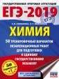 ЕГЭ-2019. Химия. 50 тренировочных вариантов экзаменационных работ